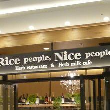 Rice people,Nice people! JRゲートタワー