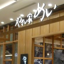 やさい家めい 名古屋店