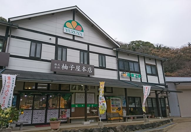 柚子屋 本店