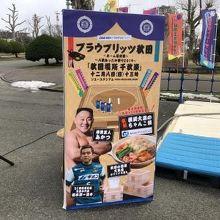 秋田市八橋運動公園