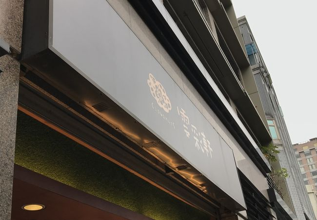 雲彩軒 (中山店)