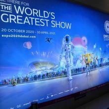 今年はEXPO2020ドバイです 沢山の人びとが訪れますね