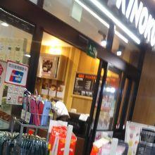 紀の国屋 立川ルミネ店