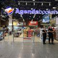 写真:Agenda Bookshop (Malta Airport Departures Lounge)