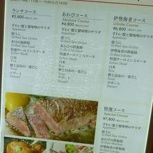鉄板焼 天 名古屋店