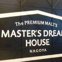 マスターズドリームハウス 名古屋店