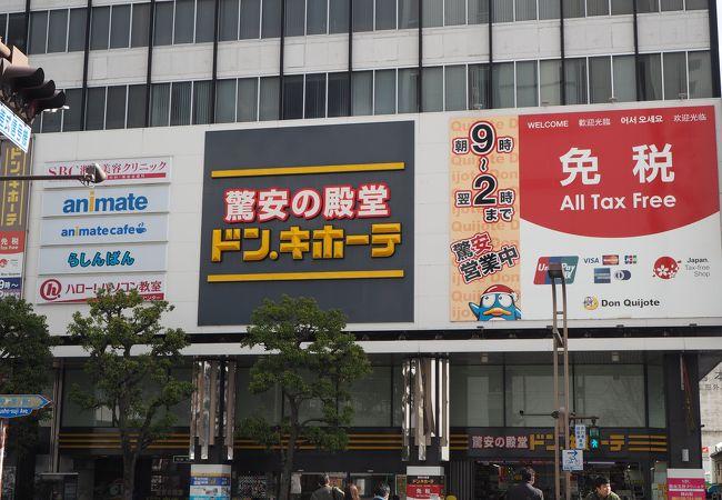 ドン キホーテ (岡山駅前店)
