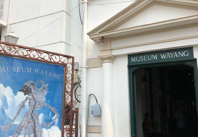 ワヤン人形博物館