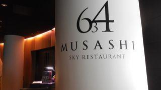 日本一高い地上345メートルの本格フランス料理レストランです!