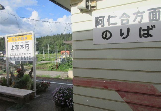 上桧木内駅