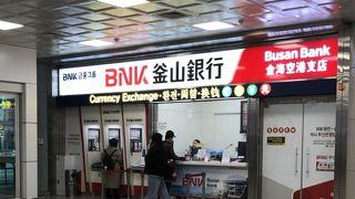 BNK 釜山銀行 金海空港支店 両替所