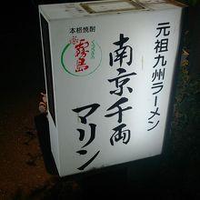 南京千両  マリン店