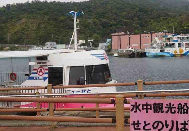 半潜水式水中観光船せと