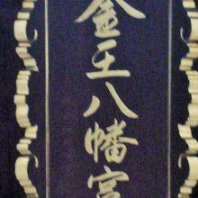 金王八幡宮の額です。山門の入口の上部に掲げられています。