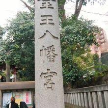 金王八幡宮の入口に立てられている石柱です。山門の入口の前です