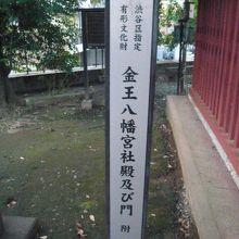 金王八幡宮の社殿と門は、渋谷区の指定文化財となっています。