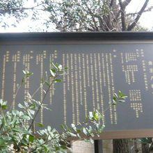 金王八幡宮の入口にある、歴史と由来を解説している案内板です。