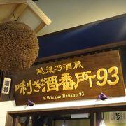 新潟県内の酒蔵勢ぞろい