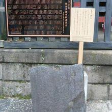 渋谷城の石が展示されています。解説板も立てられています。