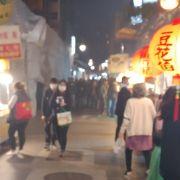 台北で一番賑やかな夜市。