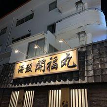 磯料理 開福丸