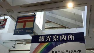 大石田町観光案内