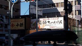 長崎ちゃんぽん十鉄 吹田店