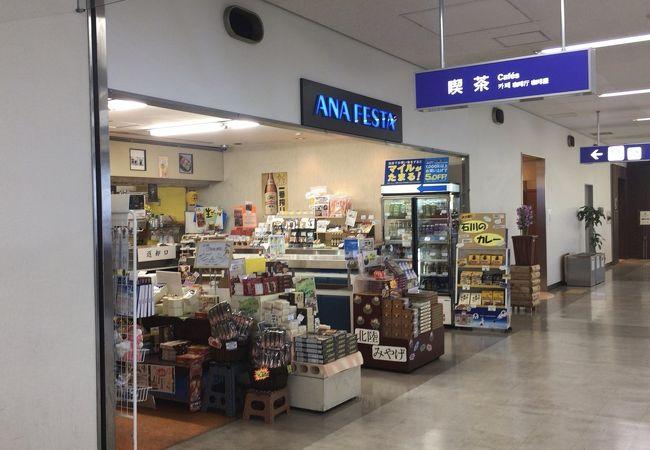 ANAフェスタ 小松ゲート店