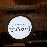 美味しい札幌ラーメン