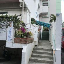 民宿コバルト荘
