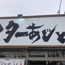 竹本商店 煮干センター アジト