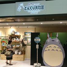 香港のジブリ専門店
