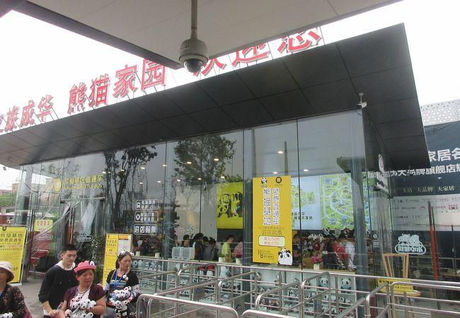 熊猫大道駅