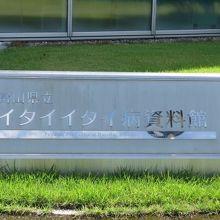 富山県立イタイイタイ病資料館