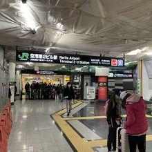 空港第2ビル駅