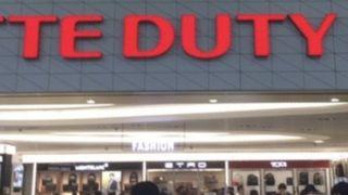 新世界免税店 (金海国際空港)