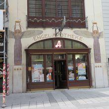 エンゲル薬局