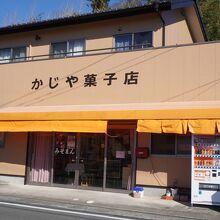 かじや菓子店