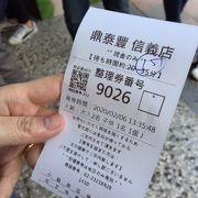 台北駅からわずか3駅