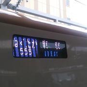 2020年1月4日の長野10時59分発はくたか号東京行きの様子について