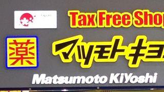 マツモトキヨシ (京急羽田第3ターミナル駅店)