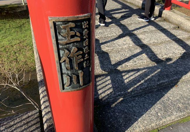 宮橋 (恋叶橋)