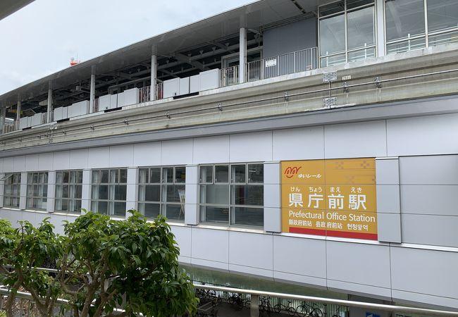 県庁前駅 (沖縄県)