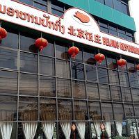 ホテル併設の中華レストラン。朝食会場です