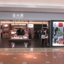 千疋屋総本店 第2旅客ターミナル 金の翼店