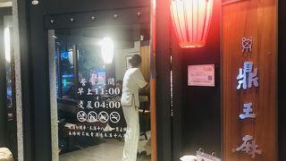鼎王麻辣鍋 (台北光復店)