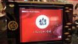 金沢まいもん寿司 渋谷パルコ店