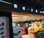 新東陽美食廣場 (桃園国際空港)