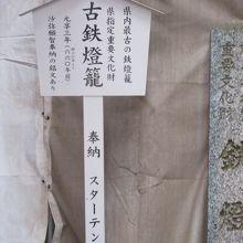 榛名神社 鉄燈籠