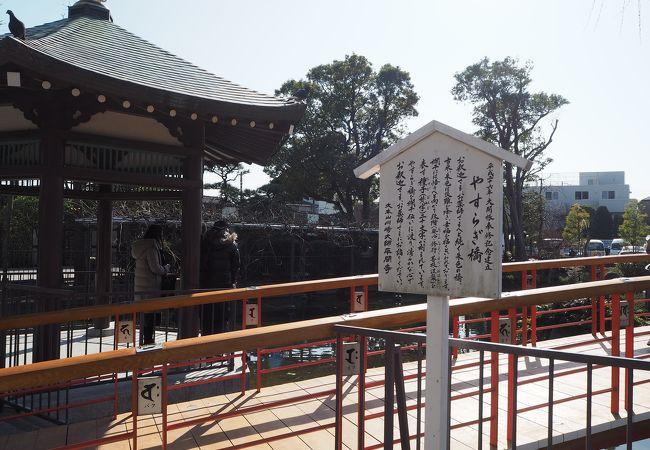 川崎大師 やすらぎ橋